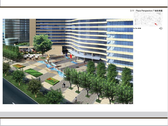 晶城综合商务区景观规划设计文本 PPT 36页