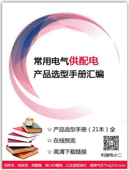 电小二资源汇:常用电气供配电产品选型手册汇编