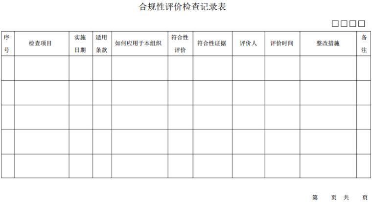 [四川]多层框剪结构教学楼及教学辅助用房项目监理规划(112页)