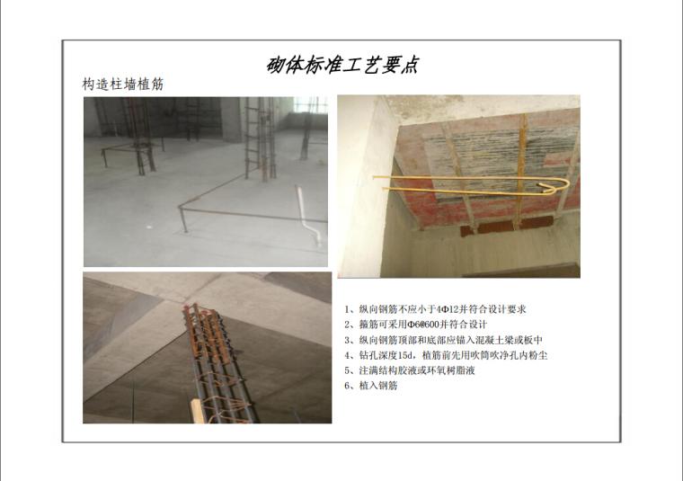 【中建珠海分公司】建筑工程质量标准化图集(200页,附图多)_12