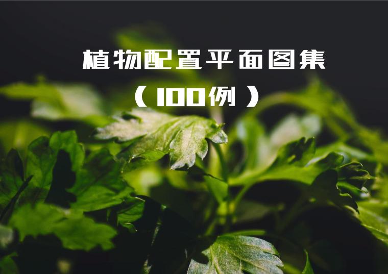 植物配置平面图集(100例)