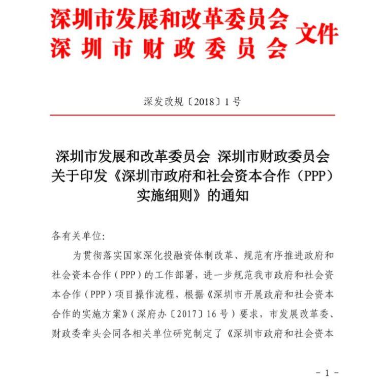 鼓励民资参与PPP,深圳市发改委动真格!_2