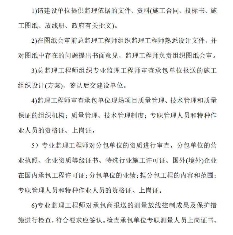 金港世纪天城一期工程监理规划范本(共98页)_9