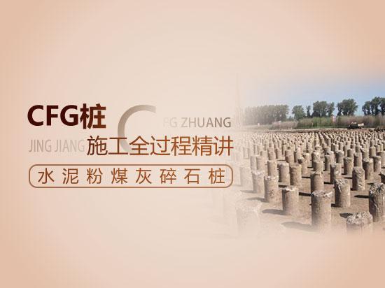 CFG桩施工工艺及质量控制措施(水泥粉煤灰碎石桩)