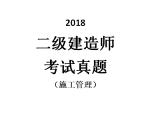 【二建】2018施工管理真题及答案(共18页)