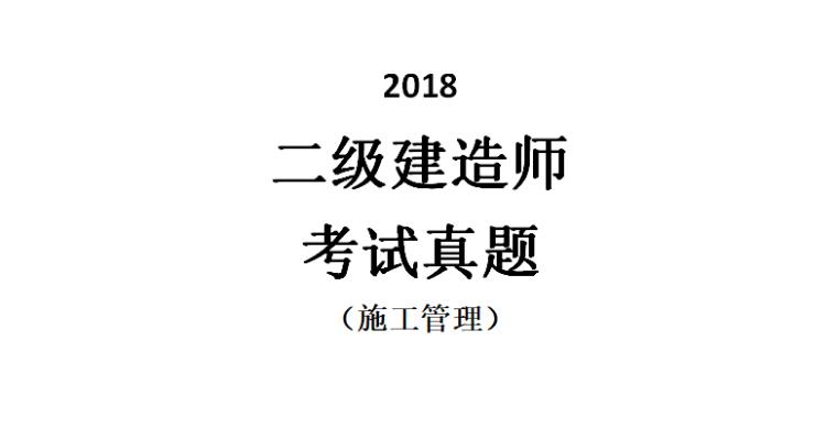 [二建]2018施工管理真题及答案(共18页)