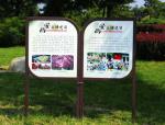 标识设计 公园标识系统之3个设计重点