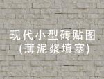 薄泥浆填塞现代小型砖贴图