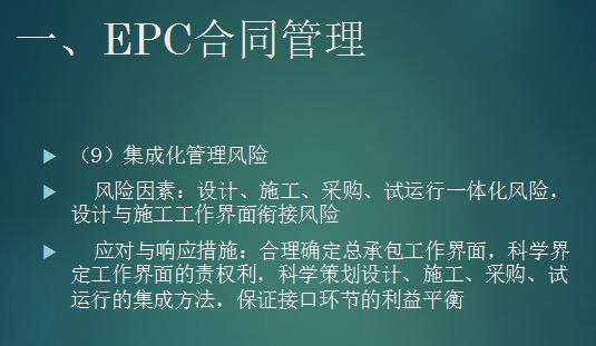 EPC工程总承包项目管理实务(共94页)