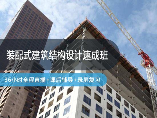 PC装配式建筑结构设计—装配式建筑中水平构件的设计要点(二)