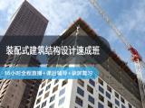 pc装配式建筑结构设计速成班(产业化思维+全过程设计)
