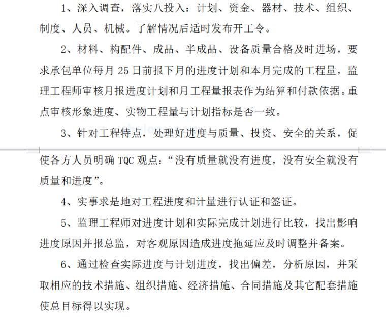 监理-进度控制(共6页)