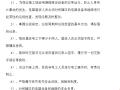 [江西]南光·西海湾项目临时用电施工方案(附计算书,共36页)