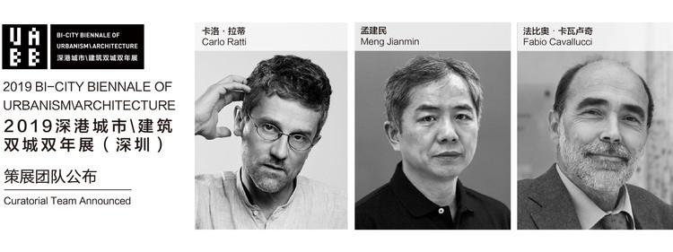 2019深港城市\建筑双城双年展(深圳)策展团队公布!