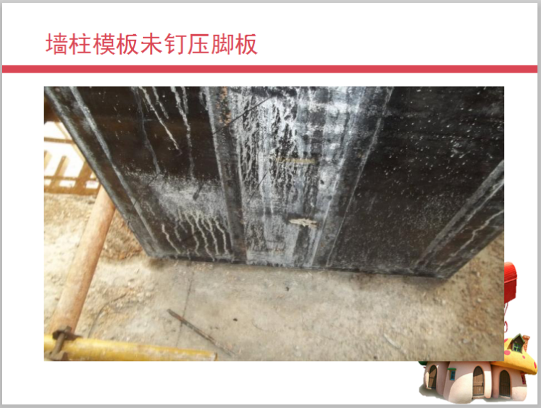 建筑工程钢筋、模板、混凝土质量问题照片-墙柱模板未钉压脚板