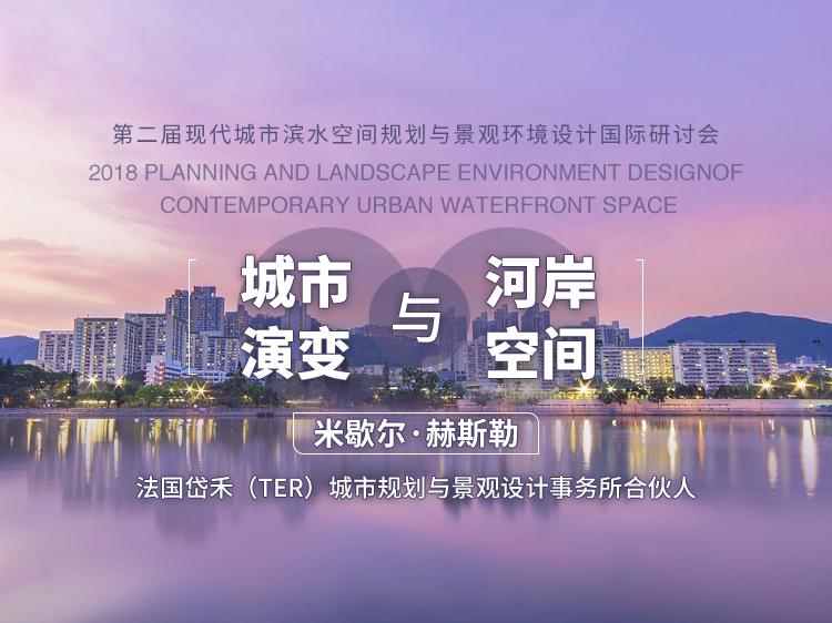 米歇尔·赫斯勒《城市演变与河岸空间》