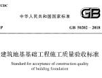 GB50202-2018下载建筑地基基础工程施工质量验收规范GB50202-2018