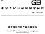 城市给排水紫外线消毒设备GBT19837-2005