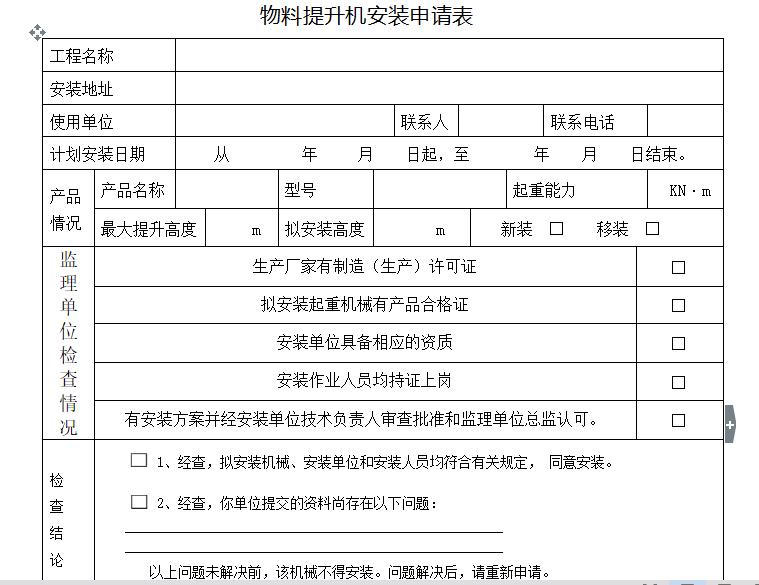 物料提升机安装申请表