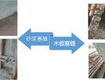 建筑工程施工项目实测实量质量管控要点