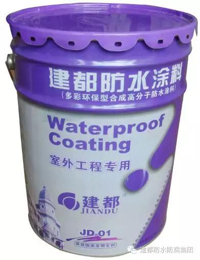 如何因地而异选择最合适的防水材料-022.jpg