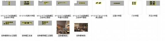 [杭州]休闲度假酒店细节十足自助餐厅室内施工图(含效果图)-休闲度假酒店细节十足自助餐厅室内施工图缩略图