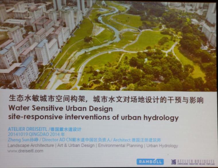 生态水敏感城市空间架构,城市水文对场地设计的干预与影响