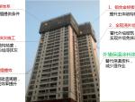 建筑工程大总包管理模式策划方案汇报讲义(70余页)