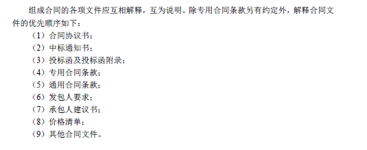 【福建】某县基础设施项目EPC招标文件(约9.5亿元,共150页)_2