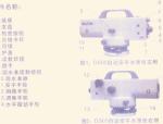 DS05高精密自动安平水准仪使用说明书