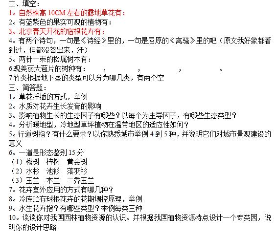 北京林业大学园林植物与观赏园艺专业历年考研真题_4