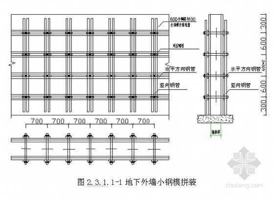 [北京]安置房地下墙体小钢模板安装技术交底