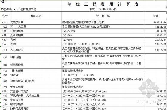 2010年黑龙江某小区防排烟预算