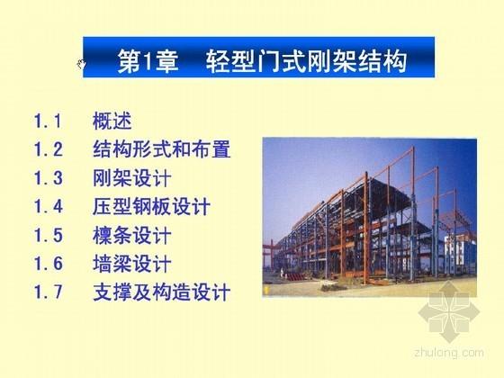 建筑结构之钢结构各类厂房讲义讲稿