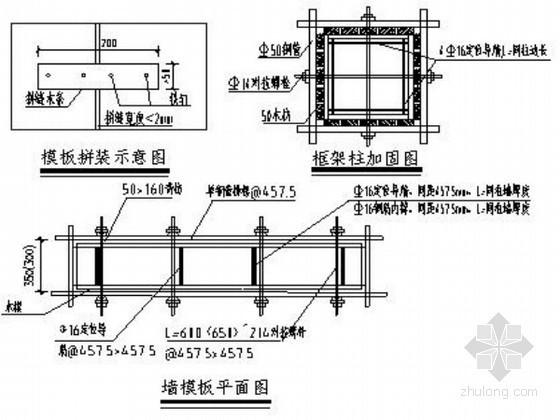 [重庆]教学楼组合木模板施工工艺(节点图)