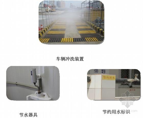 [上海]地铁车站创建绿色施工节约型工地汇报材料(40余页 附图较多)