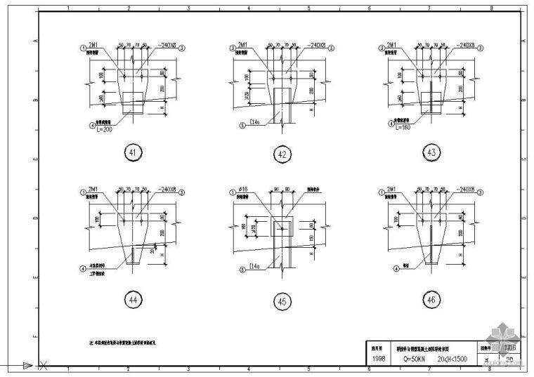 某联接件与钢筋混凝土斜梁联结节点构造详图(一)
