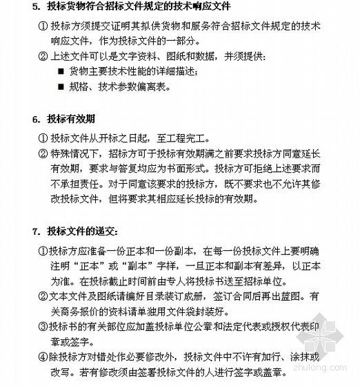 [广东]小区智能化系统设计、采购及安装施工招标文件