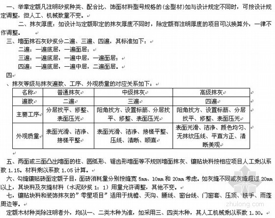 [湖北]装饰工程消耗量定额及统一基价表说明(2008)
