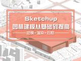 Sketchup园林景观设计从基础到提高实战班
