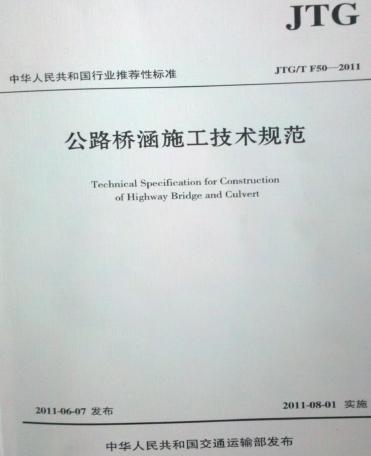 公路桥涵施工技术规范JTG/TF50-2011_1
