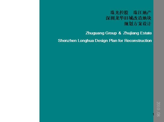 深圳龙华旧城改造地块规划方案设计(共46页)