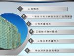 外交公寓办公楼及公寓项目创鲁班奖施工质量验收汇报(共49页)