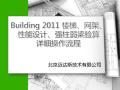 midas-building楼梯、网架参与整体建模分析
