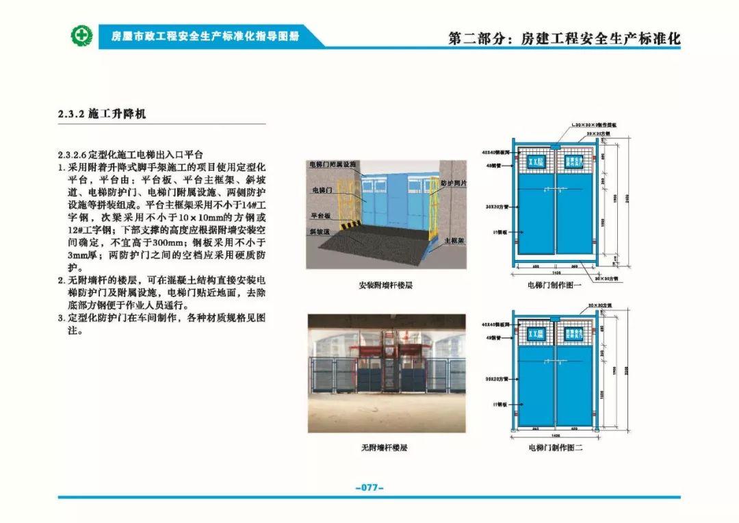 住建部权威发布《房屋市政工程安全生产标准化指导图册》_8