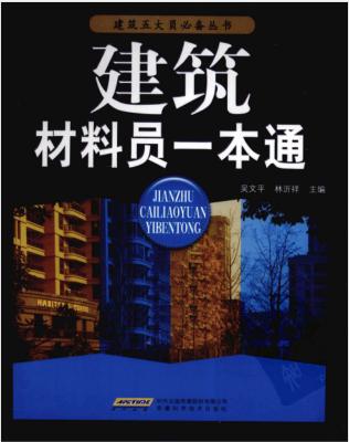 建筑材料员一本通].吴文平.林沂祥