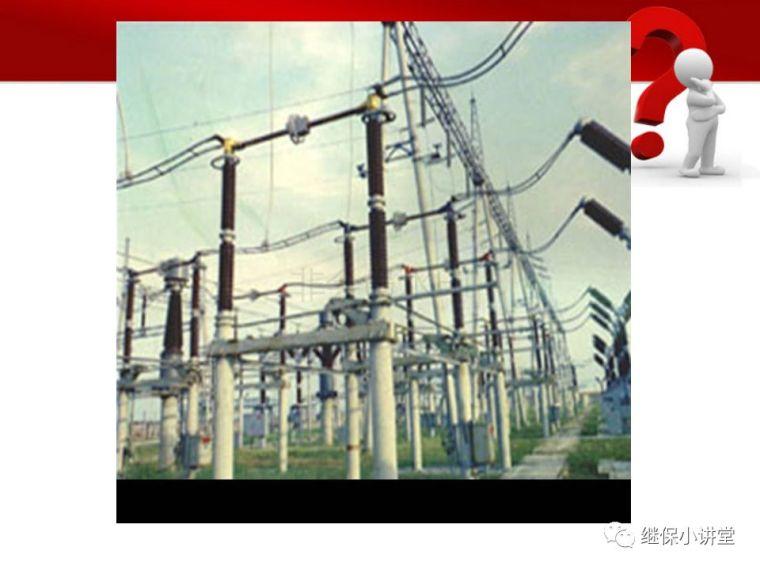 变电站设备精讲_46
