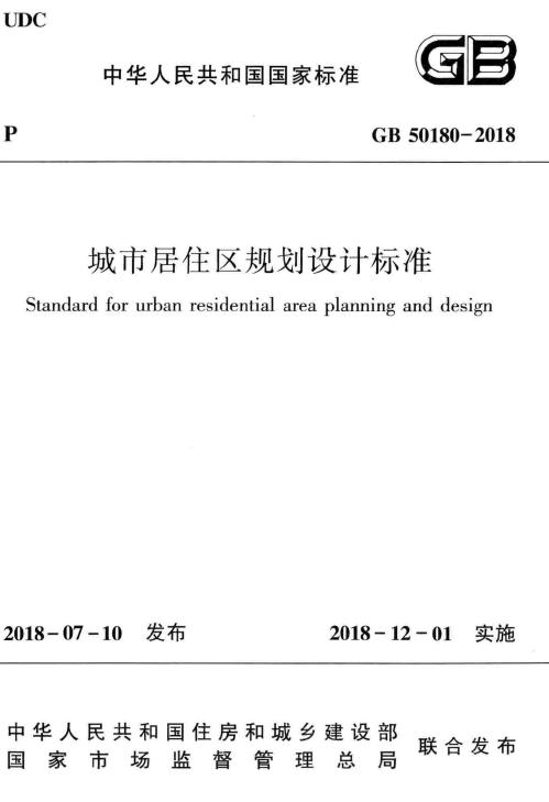 GB50180-2018城市居住区规划设计标准