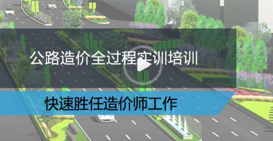 想做造价工作,这些市政公路工程造价培训一定要看!!_3