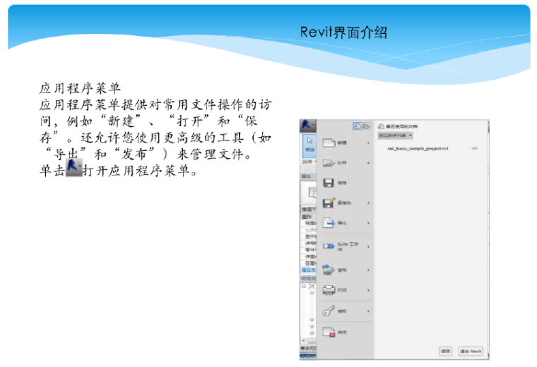 BIM培训课件(Revit基础知识)(47页)_3